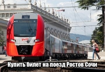 Купить билет архангельск сочи поезд билет на самолет из ираклиона в москву