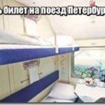 Купить билет на поезд из Петербурга в Сочи по минимальной цене