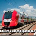 Купить дешевые билеты на поезд из Краснодара в  Сочи