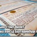 Найти дешевые жд билеты из Екатеринбурга в Сочи