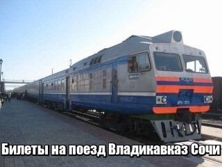 Купить билет поезд воронеж сочи билеты на самолет дешево эйр астана