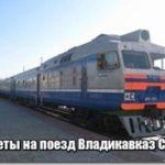 Забронировать и купить дешевые жд билеты из Владикавказа в Сочи