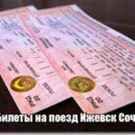 Цены, бронирование и покупка ЖД билетов онлайн, расписание поездов Ижевск Сочи