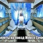 Заказ и бронирование дешевых билетов на поезд из Минска в Сочи