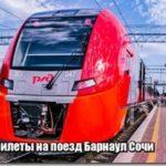 Железнодорожные билеты онлайн на поезд Барнаул Сочи