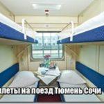 Расписание поездов Тюмень — Сочи, маршруты следования, время прибытия на станцию, стоимость и заказ железнодорожных билетов на поезд Тюмень — Сочи