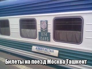 Купить билет на поезд в ташкенте до москвы цена билет на самолет в стамбул сабиха