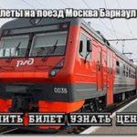 Купить билет на поезд Москва Барнаул. Расписание поездов, стоимость билетов