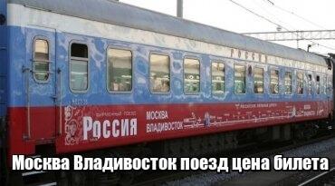Купить билет минск москва поезд наличие билетов мест аренда автомобиля в воткинске