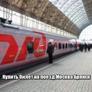 Купить билет на поезд до брянска как можно купить дешевле билеты на самолет