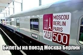 Купить билет из москвы в берлин на поезд купить билеты поезд 18