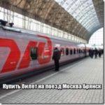 Купить билет на поезд Москва Брянск
