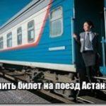 Цена билета на поезд Астана, купить онлайн дешево