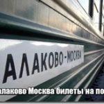 Купить билет на поезд Балаково Москва