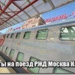 Билеты Москва Казань поезд Ржд стоимость