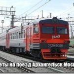 Купить билет на поезд Архангельск Москва — цена и расписание — купить онлайн