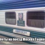 Купить билет на поезд МоскваТашкент