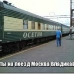 Купить билет на поезд Москва Владикавказ. Расписание поездов, стоимость билетов