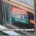 Цена билета на поезд Москва Душанбе, купить онлайн дешево