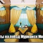 Мурманск Москва расписание поездов ржд, цена билета