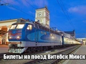 Купить дешевые билеты на поезд в минск купить билет на поезд воронеж ярославль