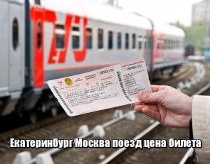 Сколько стоит билет на самолет екатеринбург москва плацкарт билет на самолет от москвы до израиля