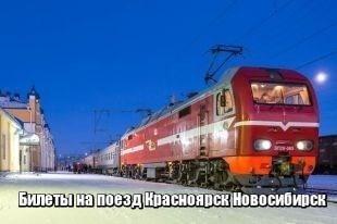 Красноярск ржд купить билеты на поезд купить хорошие билеты на поезд