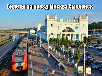 Купить билет на поезд из москвы в смоленске купить билеты на поезд в кисловодске