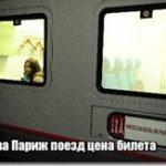 Расписание поездов Москва Париж цена билета