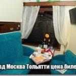 Москва Тольятти поезд цена на билет ржд