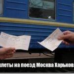Купить билет на поезд Москва Харьков