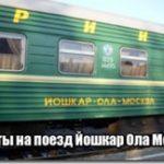 Поезд Москва Йошкар Ола расписание цена билета