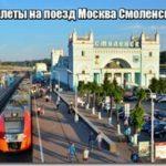 Купить билет на поезд Москва Смоленск