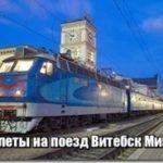 Купить билет на поезд Витебск Минск