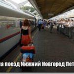 Купить билет на поезд Нижний Новгород Петербург