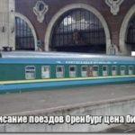 Москва Оренбург расписание поездов ржд цена билета