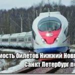 Стоимость билетов Нижний Новгород Санкт Петербург поезд