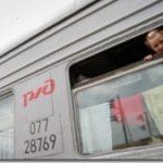 Купить билет на поезд Москва Ростов дешево