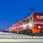 Билет на поезд Красноярск Новосибирск цена