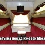 Купить билет на поезд Ижевск Москва