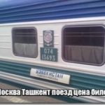 Поезд Москва Ташкент расписание цена билета