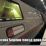 Расписание поездов Москва Берлин, цена билета