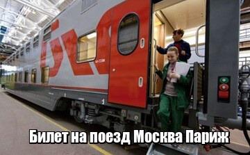 Купить билет минск москва поезд наличие билетов мест какое время указывают на билетах самолета