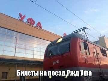 Купить билет на поезд и уфу билет на самолет алматы новосибирск