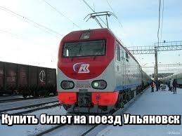 Купить билет в питер на поезд из ульяновска билет самолет москва киров