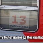Стоимость билета на поезд Москва Казань