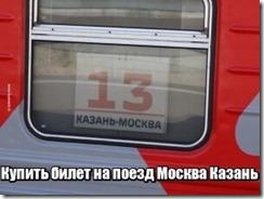 Купить билет на поезд Москва Казань