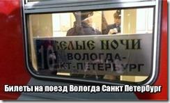 Билеты на поезд Вологда Санкт Петербург
