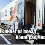 Купить билет на поезд Волгоград Москва онлайн