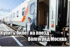 Купить билет на поезд Волгоград Москва